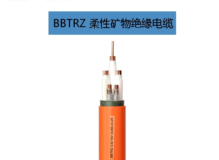 5防火电缆1567911076735_看图王